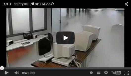 FM-200 ® (HFC-227ea, Хладон 227ea)